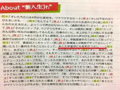 井上瑞稀 インタビュー