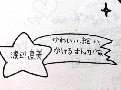 渡辺直美 卒業文集 小学校