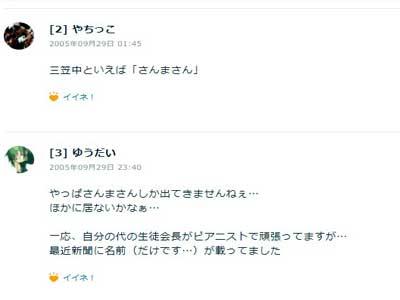 三笠中学校 mixi