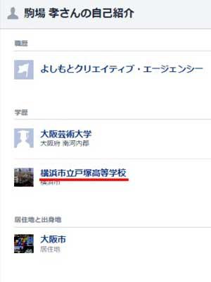 ミルクボーイ駒場孝 Facebook