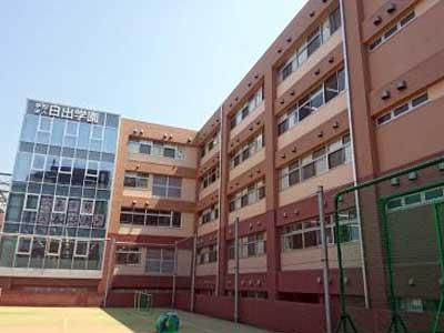 日出中学校