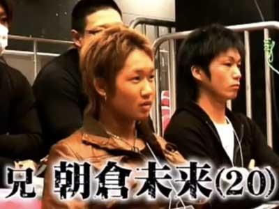朝倉未来 若い頃 20歳