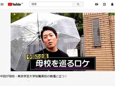中田敦彦 東京学芸大学付属高等学校訪問