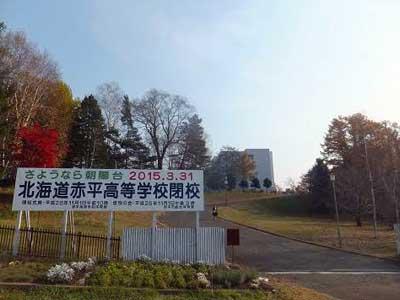 北海道赤平高等学校