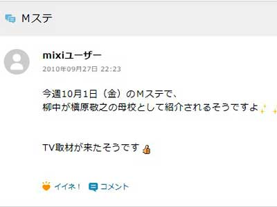 槇原敬之 mixi