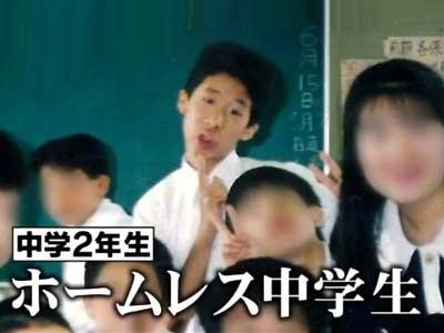 田村裕 中学時代