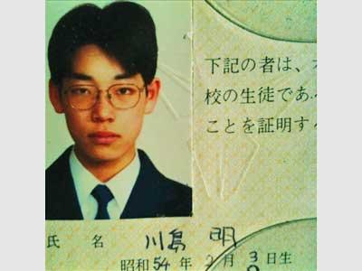 川島明 高校時代