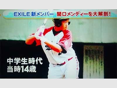 関口メンディー 中学時代 野球