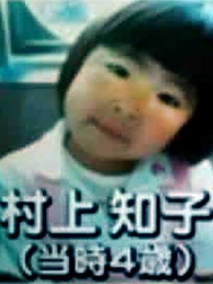 村上知子 幼少期