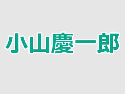 高校 小山 慶一郎