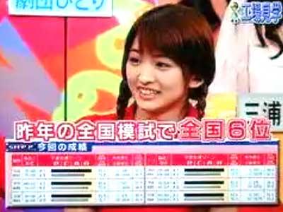 岡本玲 テレビ 模試6位