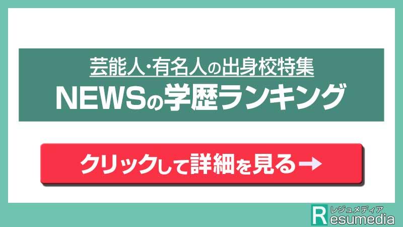 NEWS 学歴 ランキング