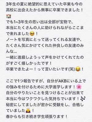 浅井七海 高校時代