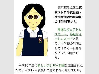 足立区中学校制服