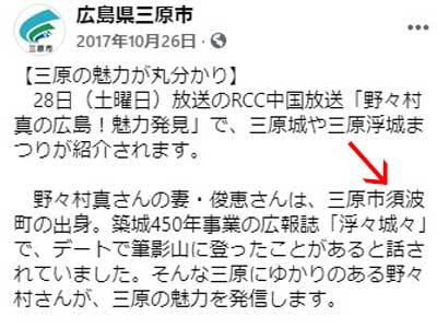 広島県三原市 Facebook