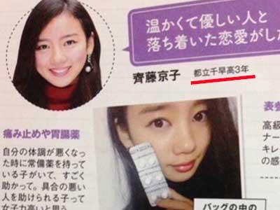 齊藤京子 雑誌