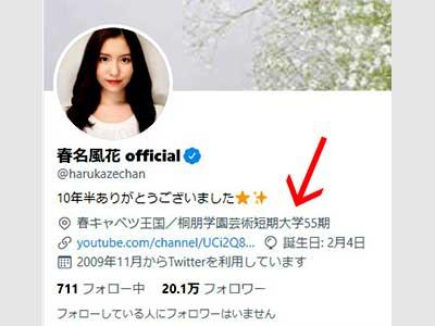 春名風花 Twitter
