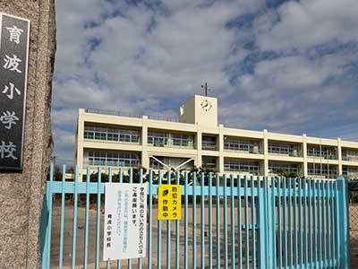 淡路市立育波小学校