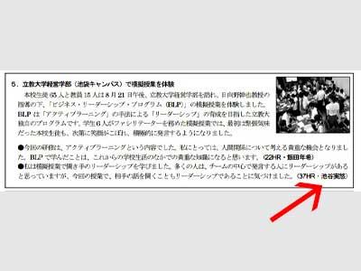 池谷実悠 三島北高校ニュースレター