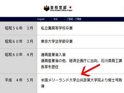 西村康稔 首相官邸ホームページ