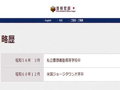 河野太郎 首相官邸ホームページ