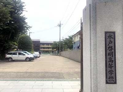 水戸啓明高等学校