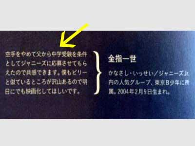金指一世 雑誌 Hanako