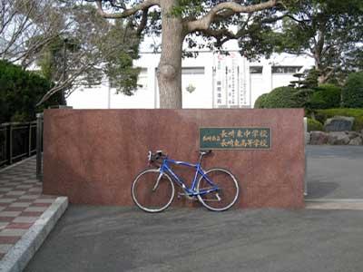 長崎県立長崎東高等学校