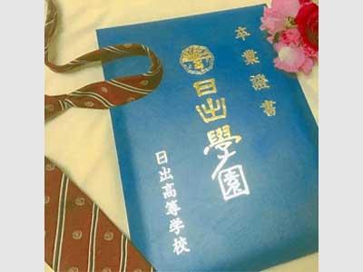日出高校 卒業証書