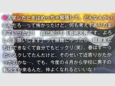 岩﨑大昇 雑誌