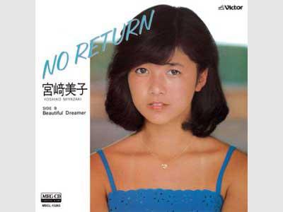 宮崎美子 レコード NO RETURN