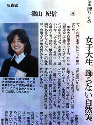 宮崎美子 新聞記事