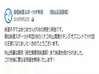 フェイスブック 高松剣道スポーツ少年団(岡山宗治道場)