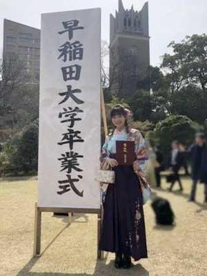 阿部華也子 早稲田大学 大学卒業式