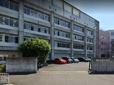 大和市立渋谷中学校