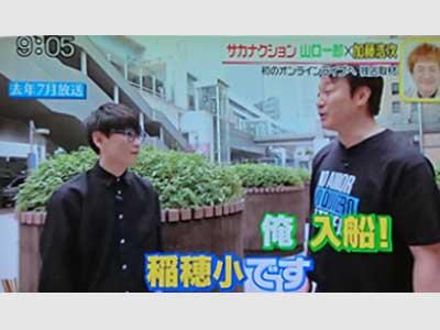 加藤浩次 テレビ