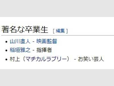 新城東高等学校 Wikipedia