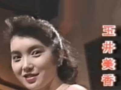 叶美香 若い頃