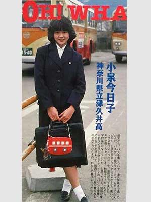 小泉今日子 高校時代