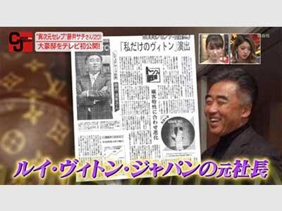 藤井サチ テレビ サンデージャポン 父親