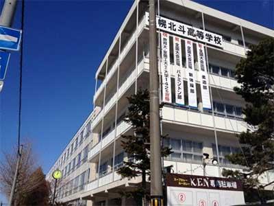 札幌北斗高等学校