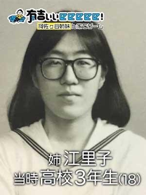 渡辺江里子 卒アル 高校