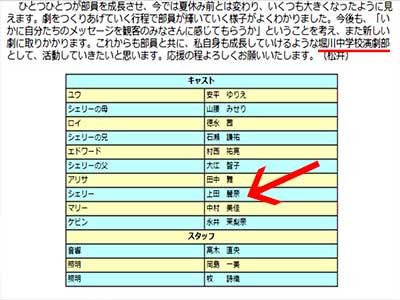 堀川中学校演劇部 ブログ