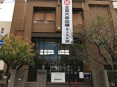 都島区立高倉中学校