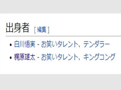 Wikipedia 都島区立高倉中学校