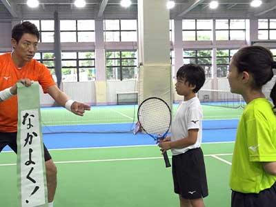 松岡修造 テニス教室