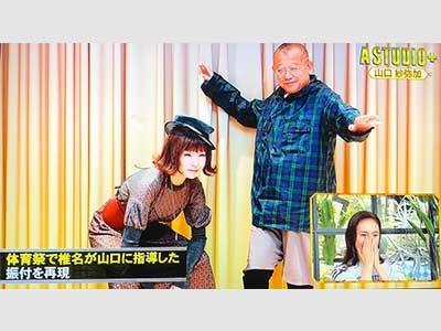 山口紗弥加 椎名林檎 テレビ A-studio
