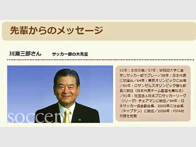 川淵三郎 三国丘高校 ホームページ