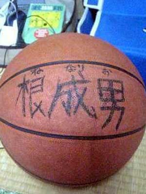 はまやねん 大学時代 バスケット