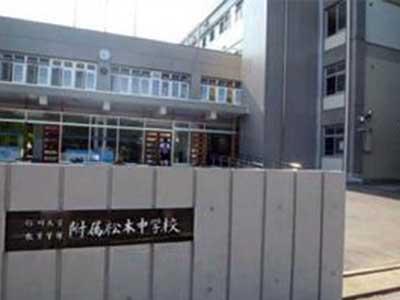 信州大学教育学部附属松本中学校